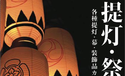 提灯・祭礼カタログ