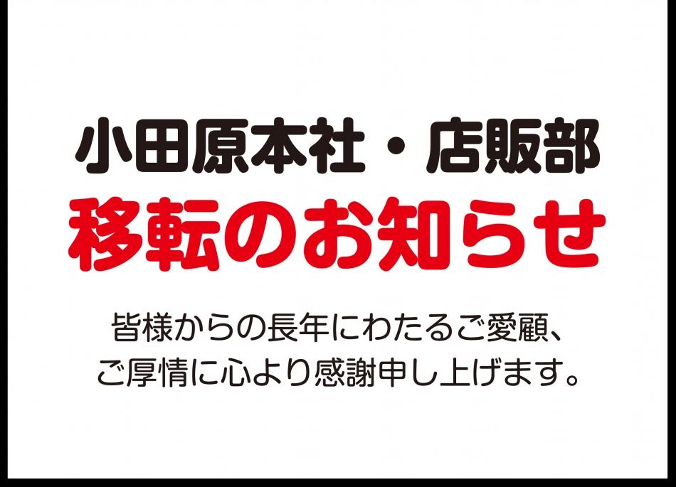 小田原本社 店販部移転のお知らせ