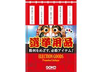2011選挙カタログ