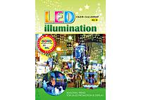 2010 LEDイルミネーションカタログ