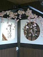 屋根・格子(しだれ桜)